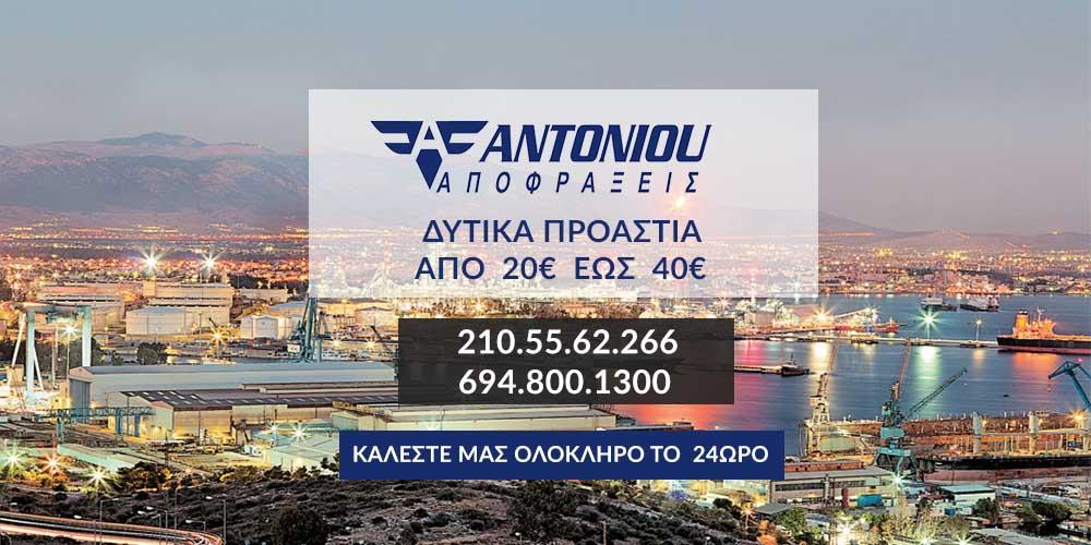 apofraxeis-dytika-proastia-apo-20-euro-eos-40-euro-2